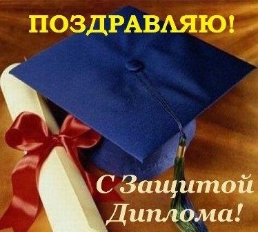 Открытки с поздравлениями с получением диплома